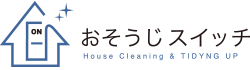 東京23区 ハウスクリーニング とお片づけレッスンがまとめてできる「おそうじスイッチ」